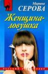 Женщина-ловушка (2009)