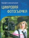 Профессиональная цифровая фотосъемка. Руководство фотографа. 2-е изд (2008)
