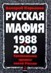 Русская мафия 1988-2009 (2009)