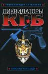 Ликвидаторы КГБ (2009)