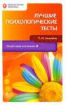 Лучшие психологические тесты (2009)