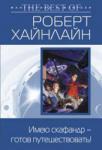 Имею скафандр - готов путешествовать! (2007)