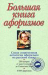Большая книга афоризмов (2009)