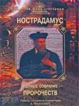 Нострадамус - Полное собрание пророчеств (2008)