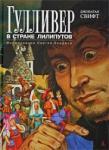 Гулливер в стране лилипутов (2008)