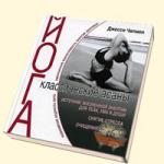 Йога. Классические асаны (2008)