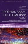 Сборник задач по геометрии. Часть II: учебное пособие для студентов III-V курсов (2007)