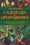 Энциклопедия садовода и огородника (2008)
