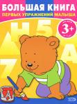 Большая книга первых упражнений малыша (2008)