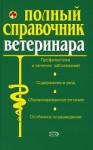 Полный справочник ветеринара (2008)