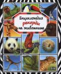Енциклопедия рекорди на животните (2006)