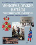 Униформа, оружие, награды Российской империи (2008)