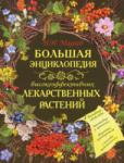 Большая энциклопедия высокоэффективных лекарственных растений (2008)