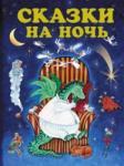 Сказки на ночь (2007)