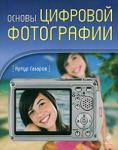 Основы цифровой фотографии (2009)