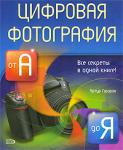 Цифровая фотография от А до Я (2009)
