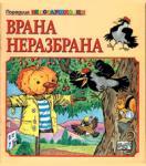Врана Неразбрана (ISBN: 9789546250896)