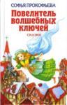 Повелитель волшебных ключей (2008)