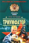 Триумфатор (2009)