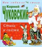 Стихи и сказки (2008)