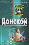 Русский характер (2007)