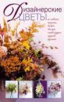 Дизайнерские цветы (2007)