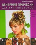 Вечерние прически для длинных волос (2008)