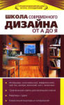 Школа современного дизайна от А до Я (2008)