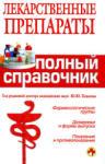 Лекарственные препараты (2009)