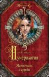 Нумерология: магия чисел и судьбы (2009)