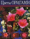 Цветы оригами (2007)
