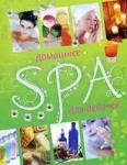 Домашнее SPA для девочек (2009)