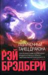 Полуночный танец дракона (2009)