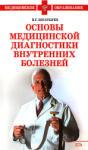 Основы медицинской диагностики внутренних болезней (2008)
