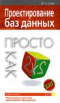 Проектирование баз данных (2007)