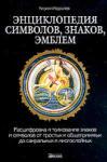 Энциклопедия символов, знаков, эмблем (2008)