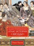 Иллюстрированный атлас истории моды (2008)