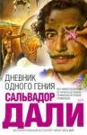 Дневник одного гения (2009)