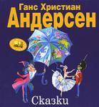 Сказки (2009)