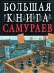 Большая книга самураев (2008)