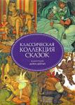 Классическая коллекция сказок (2008)