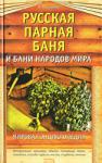 Русская парная баня и бани народов мира. Мировая энциклопедия (2008)