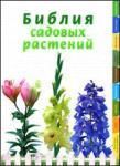 Библия садовых растений (2009)
