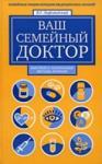 Ваш семейный доктор. Новейшая энциклопедия медицинских знаний (2009)