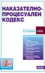 Наказателно-процесуален кодекс (2008)
