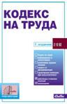 Кодекс на труда (2009)