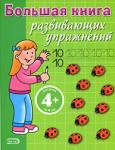 Большая книга развивающих упражнений (2009)