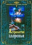 Астрология здоровья (2008)