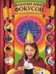Большая книга фокусов (2009)