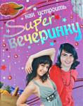 Как устроить super вечеринку (2008)